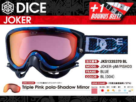 DICE JOKER BLUE TRIPLE PINK POLA SHADOW MIRROR
