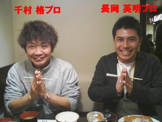 日本を代表するトップライダー二人と私で3人でお食事です。