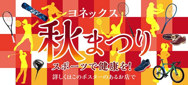 YONEX 秋祭り