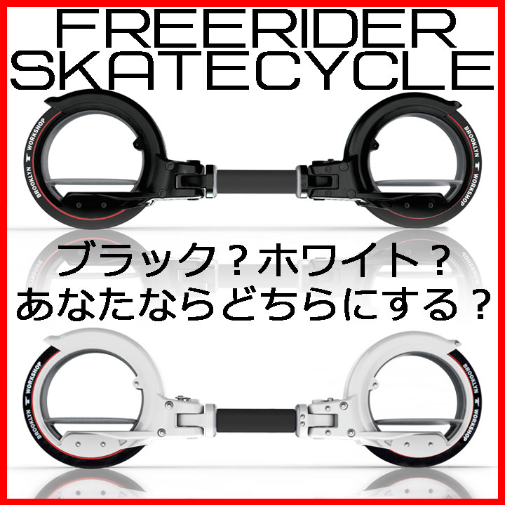 FREERIDER SKATECYCLE BLACK WHITE